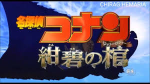 Detective conan movie 1-21 title squence - YouTube