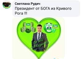 Зеленський і Патрушев ніколи не зустрічалися і не говорили, - Мендель - Цензор.НЕТ 5644