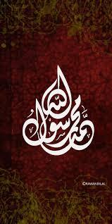 صور خلفيات اسلامية للايفون مكتوب عليها عبارات دينية محمد رسول الله
