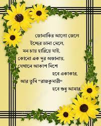 bengali love shayari r tic bangla quotes shayari sms poem status