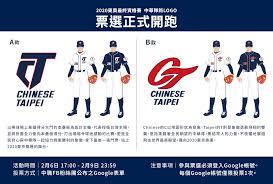 東奧棒球六搶一資格賽中華隊LOGO首度開放票選- 新聞- Rti 中央廣播電臺