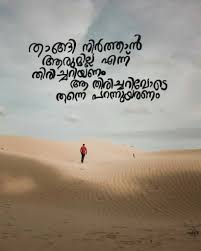 bandangal malayalam quotes in