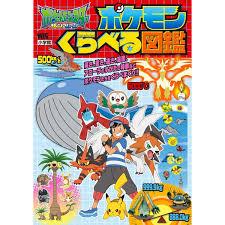 Pokemon Sun & Moon - Pokemon Kuraberu Zukan