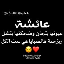صور اسم عائشة عربي و انجليزي مزخرف معنى اسم عائشة وشعر وغلاف
