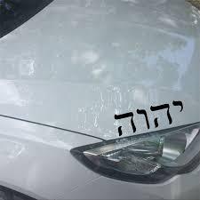 Yhwh Hebrew Letters Vinyl Decal Sticker Car Window Laptop Decor Wall Art Decal Car Stickers Aliexpress
