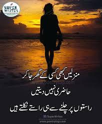 urdu quotes life love best quotes in urdu sms images beautiful design