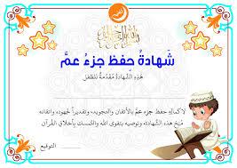 Les 495 Meilleures Images De M1 En 2020 Apprendre L Arabe