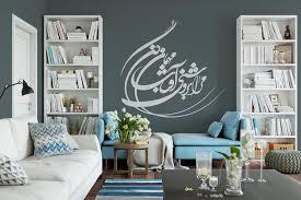 Persian Calligraphy Art Hamid Mosadegh مرا بروشنی آفتاب مهمان Etsy