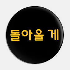 i ll be back in korean most famous quotes korean pin