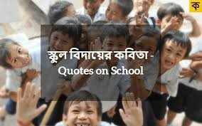 best of school life quotes in bengali quotes