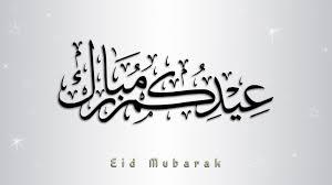 Eid Mubarak أروع بطاقات معايدة عيد الفطر المبارك 2020 تصميم