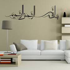 Bibitime Hot Sell Pvc Black Removable Wall Sticker Muslim Art Islamic Decal Wall For Sale Online Ebay