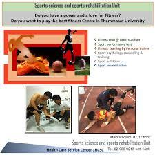 sports rehabilitation unit