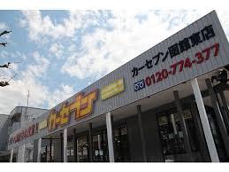 「カーセブン函館東店」の画像検索結果