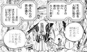 最新ネタバレ『ワンピース』979-980話!考察!ルフィ潜入   漫画 ...