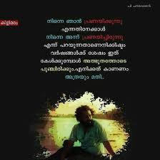 പത്മരാജൻ friends quotes malayalam quotes