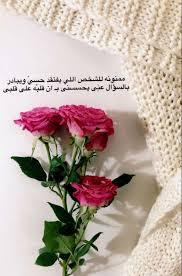 تويتر مساء احلى تغريدات في المساء كلام نسوان