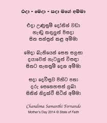 sinhala starsafire poems ✩ love sf