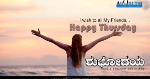 happy thursday quotes images famous kannada good morning wishes