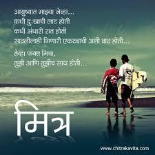 aayushyat majhya marathi friendship greeting card friendship
