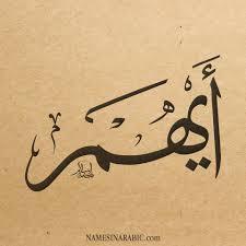 بالصور اسم ايهم عربي و انجليزي مزخرف معنى صفات اسم ايهم وشعر