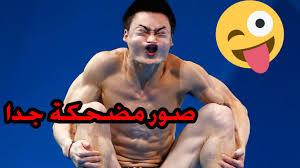 صور مضحكة لوجوه الرياضيين أثناء مشاركتهم في الأولمبياد Youtube
