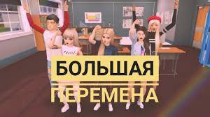 КЛИП • БОЛЬШАЯ ПЕРЕМЕНА — COLDCLOUD •Avakin life - YouTube