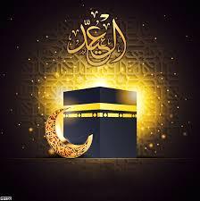 ملحقات تصميم عيد الفطر المبارك
