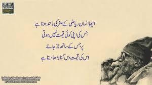 golden words in urdu motivational urdu quotes best urdu quotes