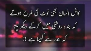 meaningful quotes about enemies and friends in urdu