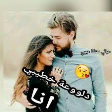 خطيبي حبيبي Photos Facebook