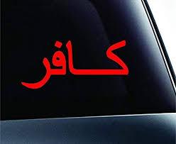 Amazon Com Car Infidel Arabic Symbol Decal Funny Car Truck Sticker Window Red Decal Sticker Vinyl Car Home Truck Window Laptop Automotive