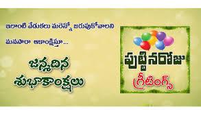 birthday greetings telugu birthday wishes photos apps bei
