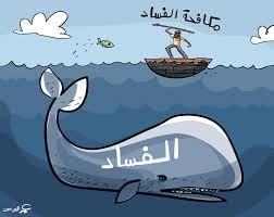 الصياد و الحوت - Cartoonist Omar Abdallat رسام الكاريكاتير عمر ...