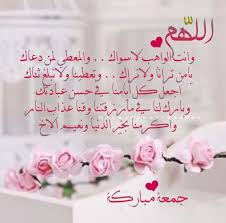 جمعه طيبه Blessed Friday Cool Words Quran Verses