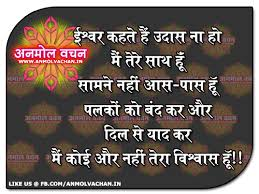 hindi quotes on god in