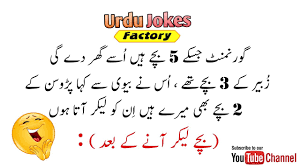 mazedaar jokes in urdu latest funny