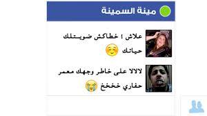 تعليقات الفيس بوك مضحكة جزائرية كومنتات جزائرية كشخة صور حب