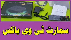 Cheapest 4K Android Smart TV Box In Pakistan 2019 Urdu Review ...