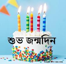 shuvo jonmodin best bangla happy birthday images wishes pictures