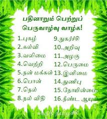 tamil wedding quotes wishes