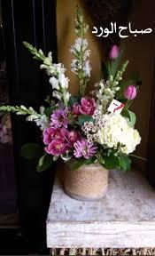 صباحكم باقات من الورد وسعادة تطرق قلوبكم دون انتهاء صباح