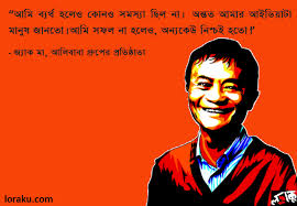 jack ma quotes in bangla album on ur