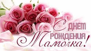 Надпись маме с днем рождения – Картинки поздравлений мамы с днем рождения  (30 открыток)