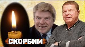 РОССИЯ В ТРАУРЕ! Сегодня не стало великого советского актёра ...