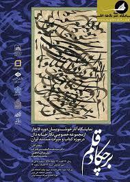 خوشنویسان دوره قاجار,بر چکاد قلم,موزه کتاب و مستند ایران,نگارخانه ...