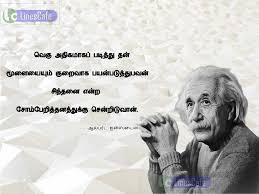 albert einsten quotes ponmozhigal in tamil tamil linescafe com