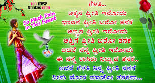 kannada love friendship day messages in