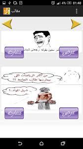 رسائل مقالب و طرائف صور مضحكة Para Android Apk Baixar