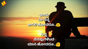 ilblogdisanlo top love quotes kannada